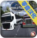 世界卡車模擬器
