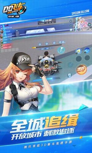QQ飛車最新版下載