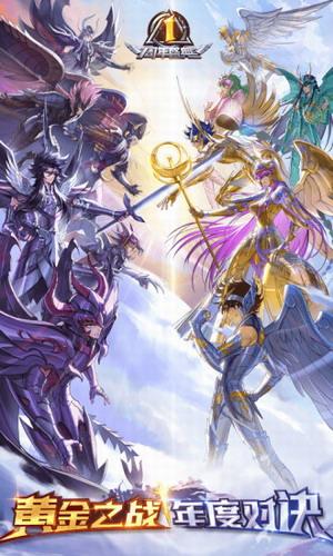 圣斗士星矢最新版下载