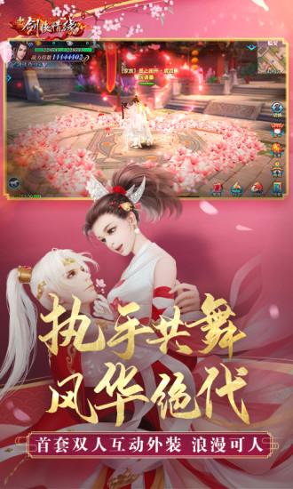 剑侠情缘手游无限元宝版下载