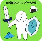 前卫的粪作RPG