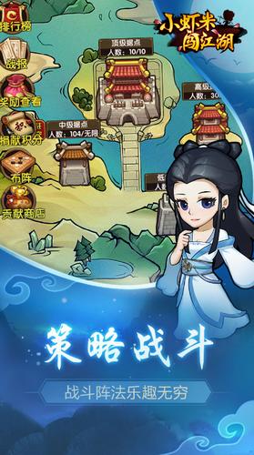 小虾米闯江湖手机版