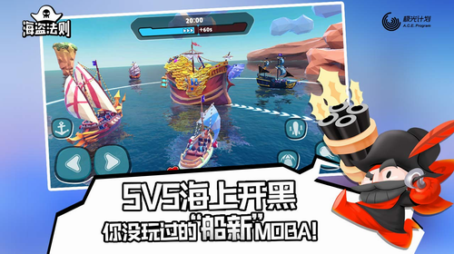 海盗法则手机版
