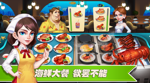 梦幻餐厅2最新破解版