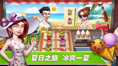 梦幻餐厅2内购版