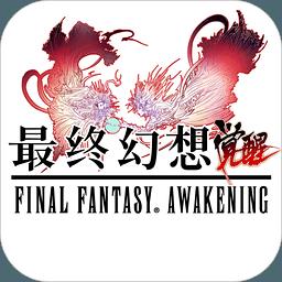 最终幻想觉醒HD