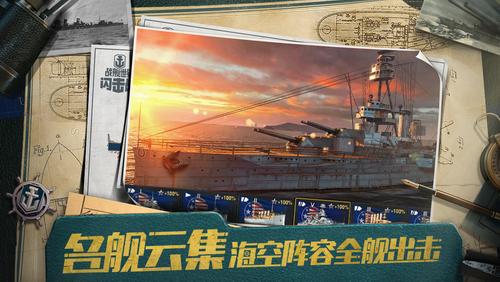 战舰世界闪击战内购版