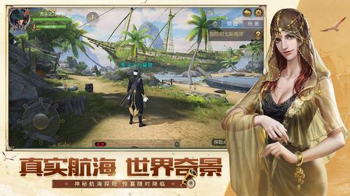 大航海之路手机版