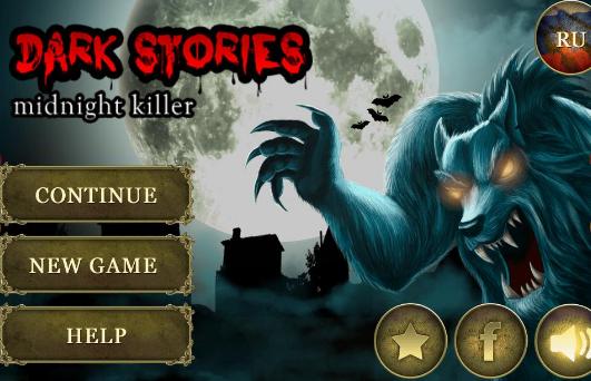 黑暗的故事午夜杀手
