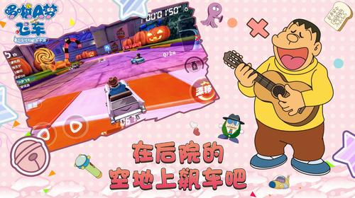 哆啦A梦飞车最新破解版