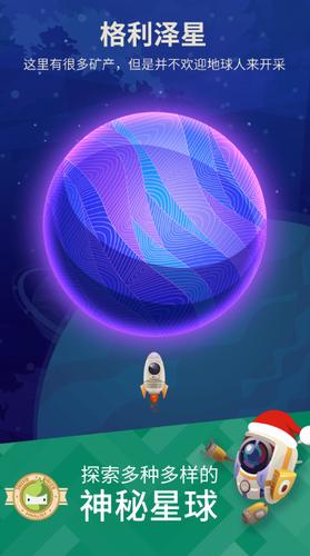 星际探险家最新版