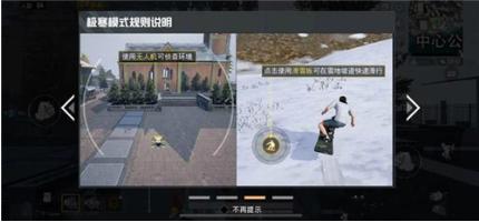 和平精英极寒模式滑雪板使用技巧攻略