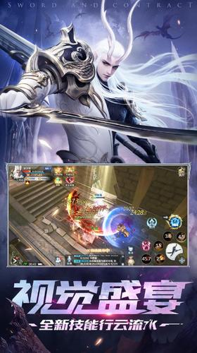 剑与契约手机版