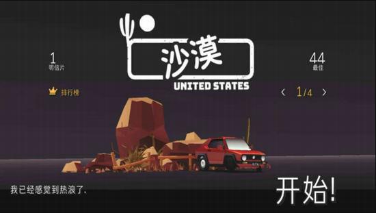 驾车远行中文破解版