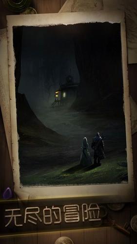 冒险者传说手机版