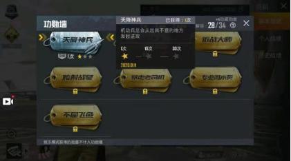 和平精英特種作戰五個特殊勛章攻略