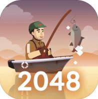 2048釣魚