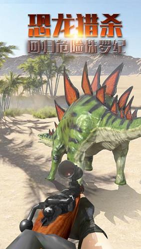 恐龙狙击狩猎安卓版