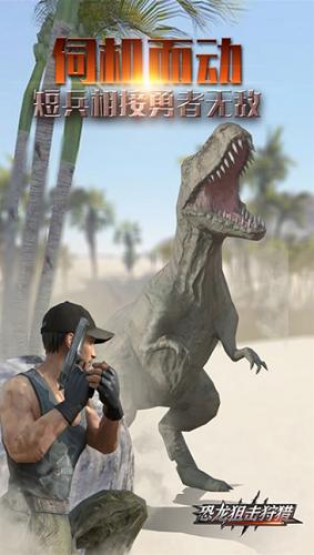 恐龙狙击狩猎手机版