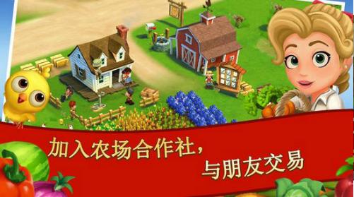 欢乐农场2乡村度假