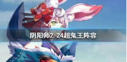 阴阳师2月24日超鬼王高分阵容攻略