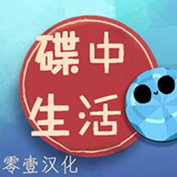 碟中生活  v1.0.0.2汉化版
