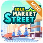 闲置市场街