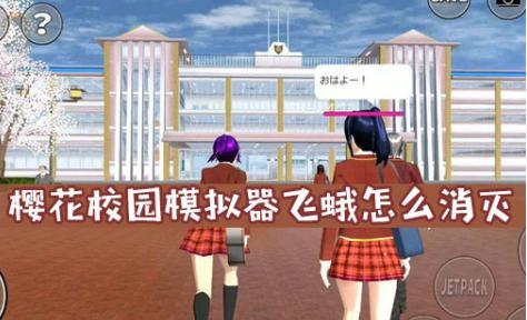 樱花校园模拟器飞蛾消灭方法