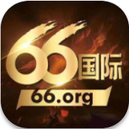 66国际棋牌app