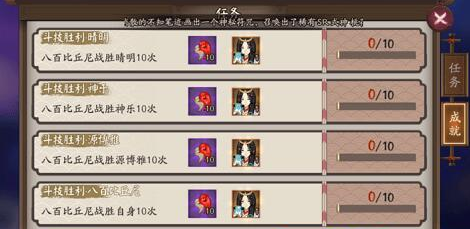 阴阳师八百战胜源博雅做任务攻略