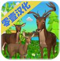 鹿模擬器動物家族