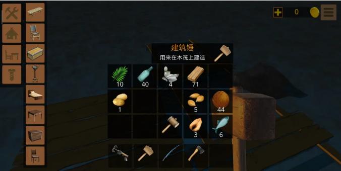 木筏求生2