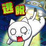 白貓和神秘的宇宙船