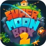 超级月亮沙盒2