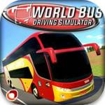 世界大巴驾驶模拟器
