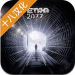 地铁2077最后的对峙