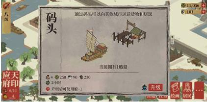 江南百景图如何使用码头?码头使用介绍
