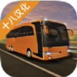长途巴士模拟2020