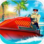 方块世界摩托艇