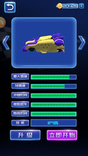 传奇卡丁车竞速赛破解版