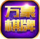 万豪娱乐app