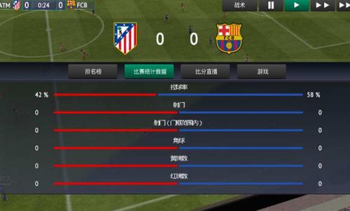 足球经理2020中文破解版