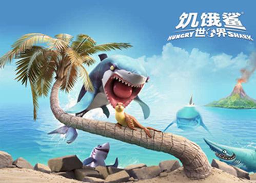 饥饿鲨世界