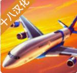 飞行模拟2018