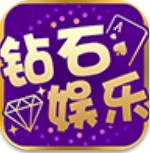 钻石娱乐棋牌