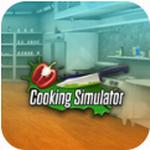 烹飪模擬器