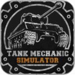 坦克機械師模擬器