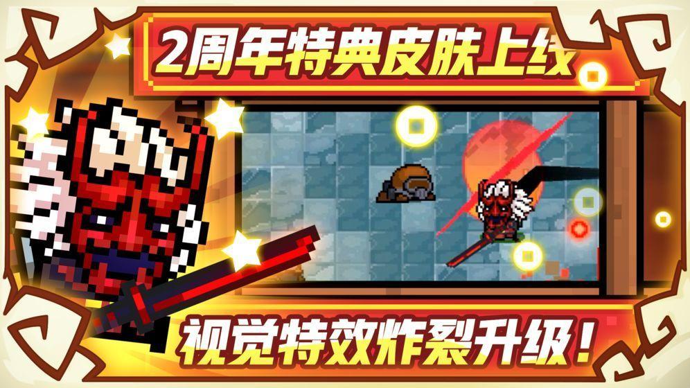 元气骑士无敌版下载-元气骑士最新破解版