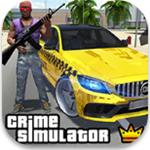 犯罪模拟器