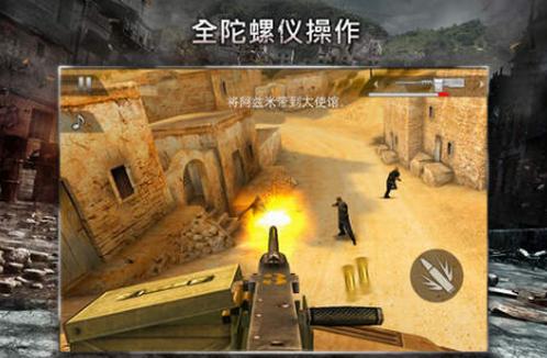 现代战争2黑色飞马汉化版